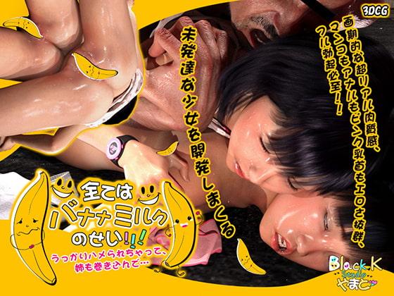 【BlackK studio】全てはバナナミルクのせい!!!うっかりハメられちゃって、姉も巻き込んで…