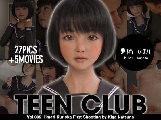 【夏野企画】TEEN CLUB 005 栗岡ひまり