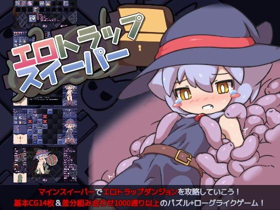 【ZNZN Games】エロトラップスイーパー