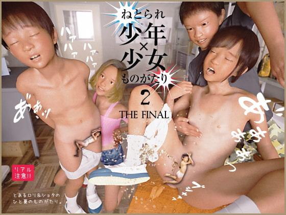 【8月8日最新作】ねとられ少年×少女ものがたり 2 FINAL 〜とあるロリ&ショタのひと夏の思い出〜
